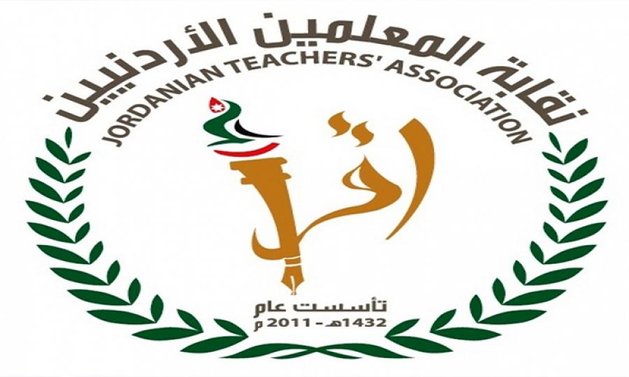 نقابة المعلمين/ات في الأردن خالية من النساء