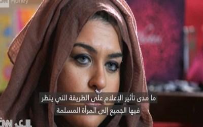 مسلمات أمريكيات يكسرن الصورة النمطية للمرأة المسلمة