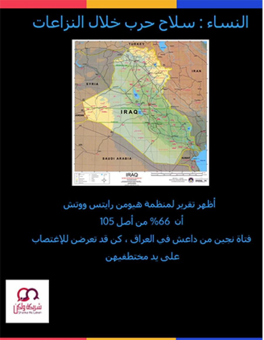 داعش يعتدي على النساء في العراق
