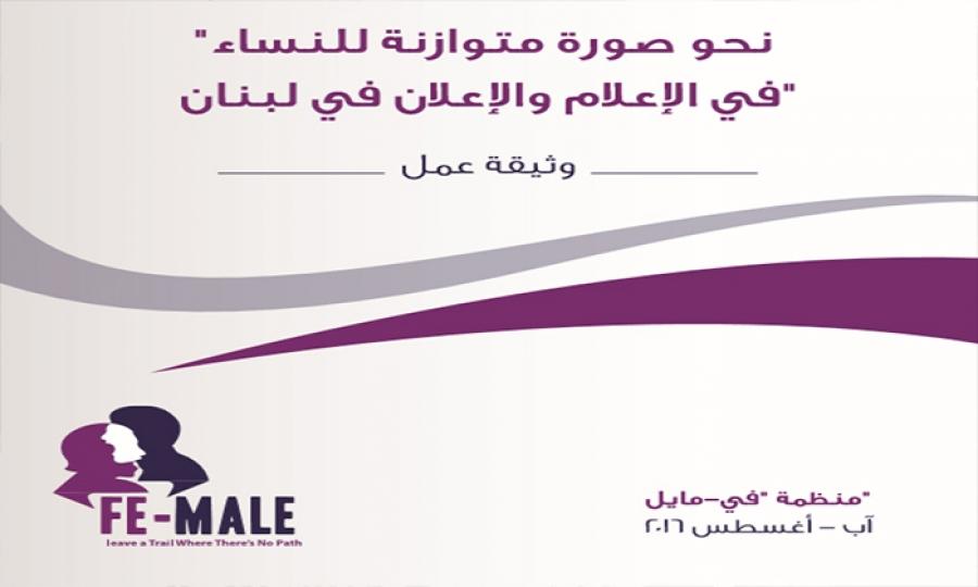 وثيقة عمل الشبكة الوطنية لتغيير صورة النساء في الإعلام والإعلان في لبنان