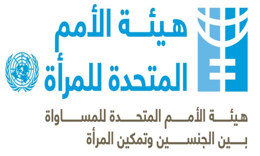 """""""نحن هنا"""" لتعزيز الدور السياسي والاجتماعي للمرأة في المنطقة العربية"""