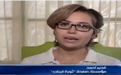 """""""ثورة البنات"""" في مصر على الموقع الأزرق"""