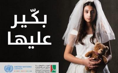 الأمم المتحدة والهيئة الوطنيّة لشؤون المرأة اللبنانيّة تُطلقان حملة لإنهاء زواج الأطفال