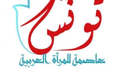 """مشعل تظاهرة """"عاصمة المرأة العربية """" يذهب إلى الجزائر بعد تونس"""
