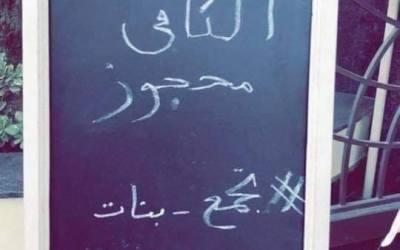 ليبيا، تجمّع النساء داخل مقهى ممنوع