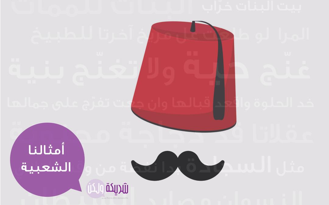 الأمثال الشعبية اللبنانية موروثات تحقِّر المرأة في كلّ أدوارها