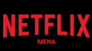 """شبكة """"نتفليكس"""" تعلن عن تقديم أول دراما عربية تحتل فيها المرأة دور البطولة أمام الشاشة وخلفها"""