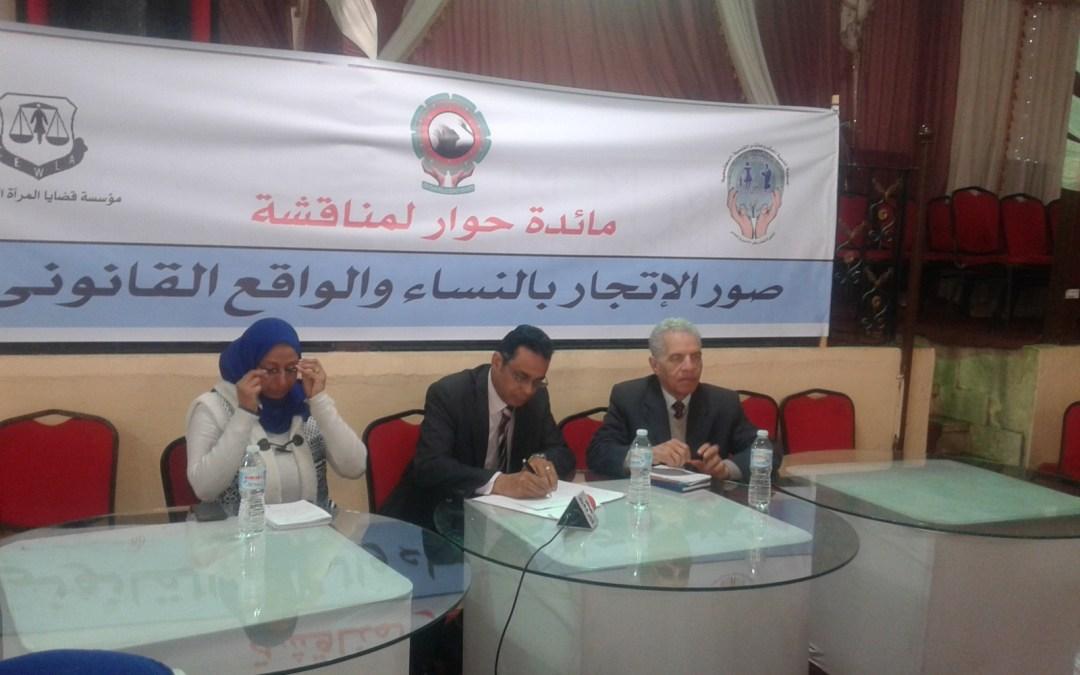 مطالبة حقوقية لتعديل القوانين واعتبار التزويج القسري اتجارا بالبشر في مصر