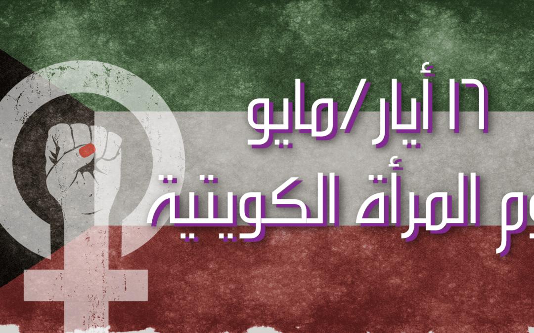 كل عام والمرأة الكويتية أقوى