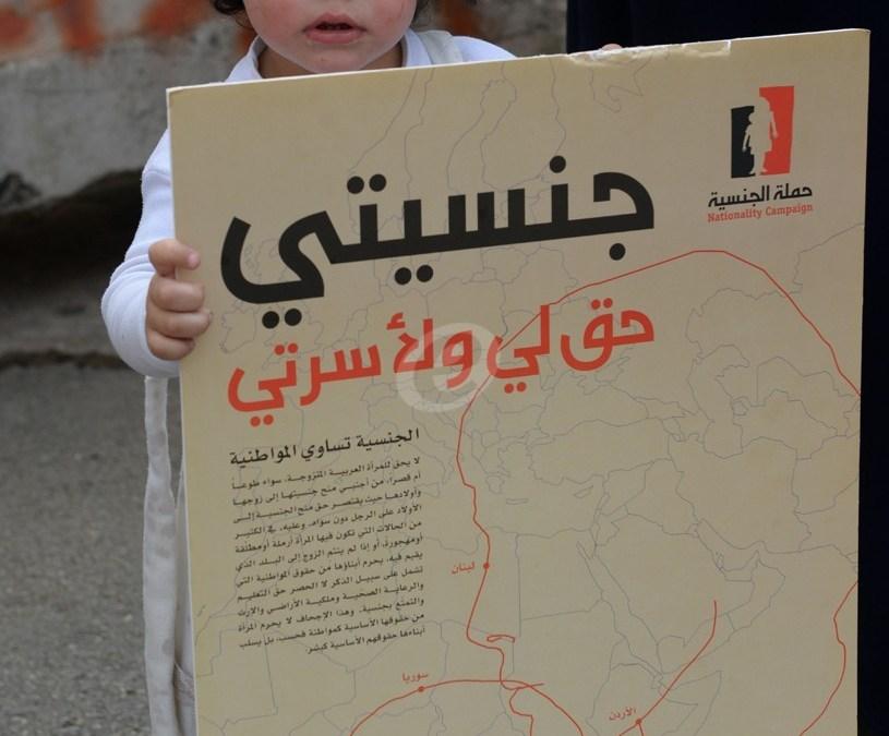 لبنان الأكثر تشدداً في حرمان النساء من حقهن في منح الجنسية لأطفالهن