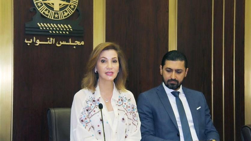 الكوتا النسائية مجدداً في المجلس النيابي اللبناني عبر اقتراح قانون للنائبة ديما جمالي