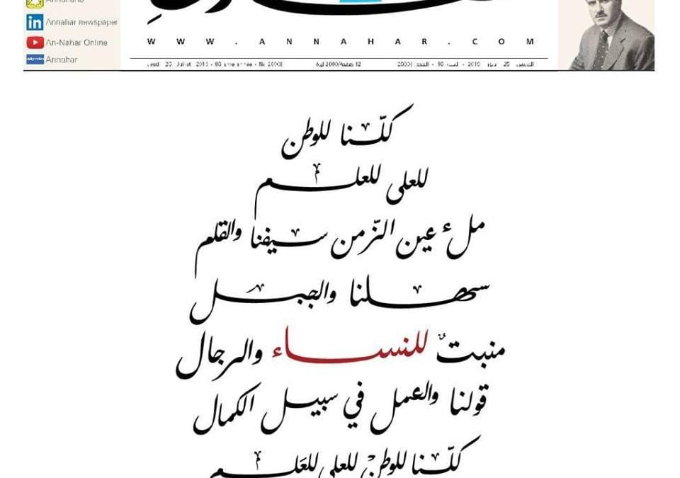 صحيفة «النهار» تخصص إصداراً خاص تحية للنساء وتعدّل النشيد الوطني اللبناني!