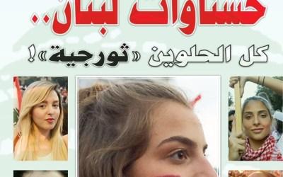 هكذا أساءت صحيفة عكاظ السعودية للمتظاهرات في لبنان!