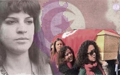 وداع استثنائي للناشطة التونسية لينا بن مهني!