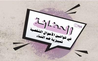 نساء يناضلنّ ضد قوانين الحضانة المجحفة في المحاكم الدينية في لبنان