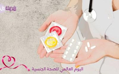 الصحة الجنسية… غياب التشريعات وحضور التابوهات لتكبيل الحريات