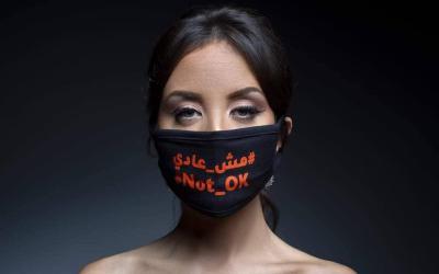 العنف ضد النساء «مش عادي»!