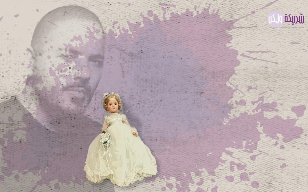 رامي عياش… وتزويج القاصرات… قصة ابريق الزيت
