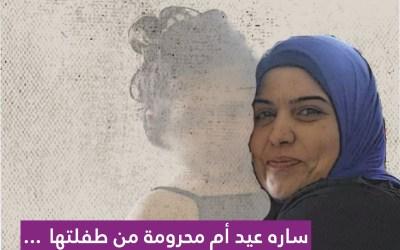ساره عيد أم محرومة من طفلتها… والدولة عاجزة عن تطبيق القانون