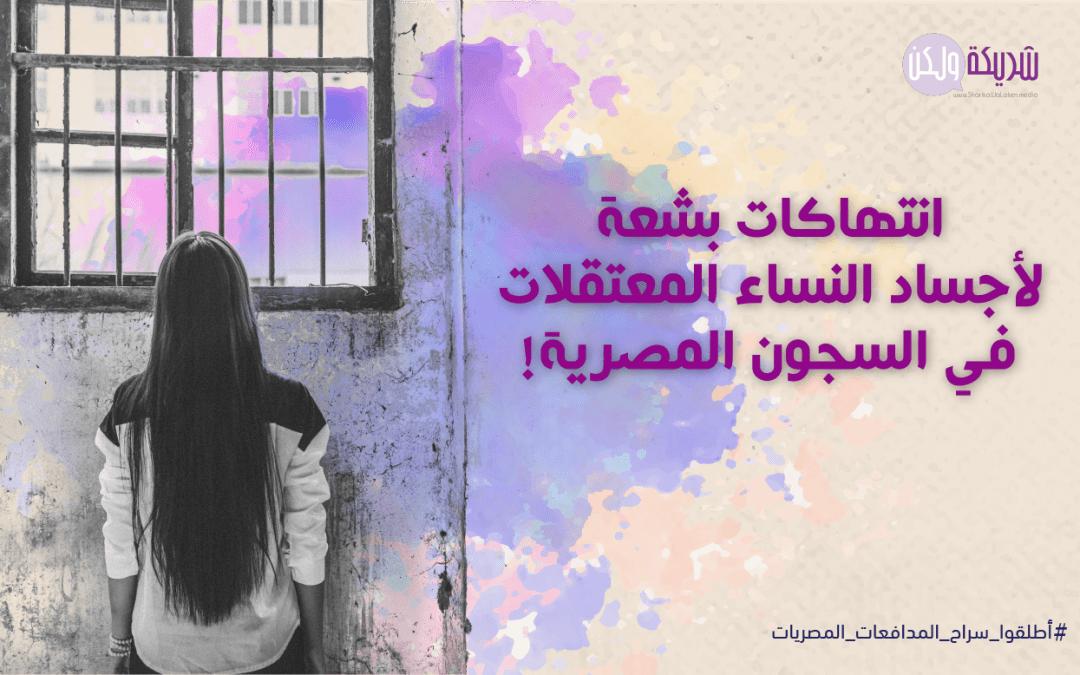هذا ما تعرضت له ناشطة سياسية في أحد السجون المصرية!
