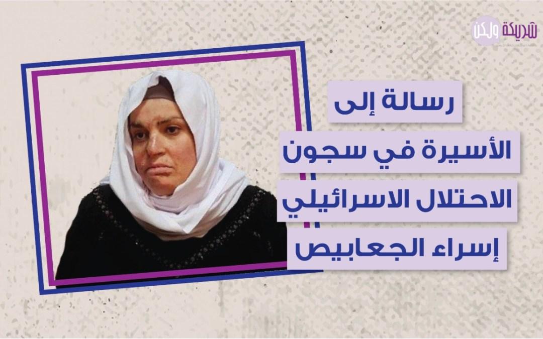 رسالة إلى الأسيرة في سجون الاحتلال الإسرائيلي إسراء الجعابيص