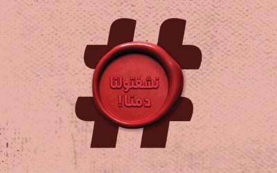 """حملة """"نشفتولنا دمنا"""" تكشف واقع فقر الدورة الشهرية في لبنان!"""