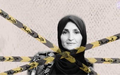 موقع «شريكة ولكن» يبحث في حقيقة مقتل الدكتورة ليليان علوه في عكار!