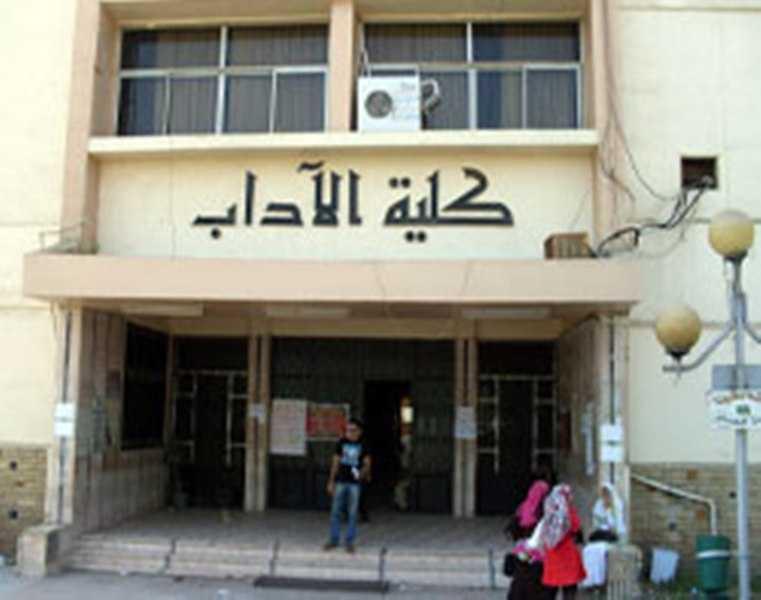 نتيجة بحث الصور عن كلية الاداب جامعة الزقازيق