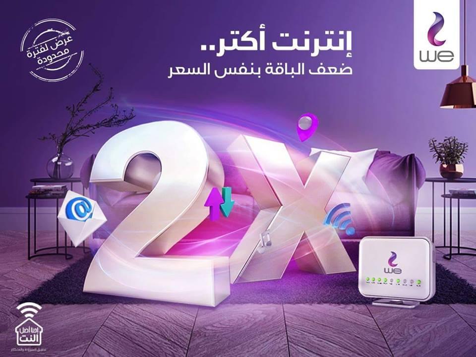 أكواد المصرية للاتصالات وي 2018 اسعار باقات الإنترنت