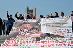 S._Korean_activists_protesting_against_North_Korea