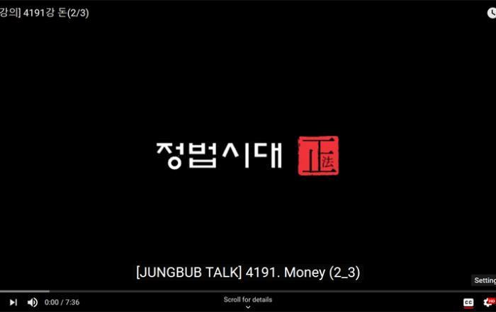 [JUNGBUB TALK] Lecture 4191. Money in Youth (2/3)