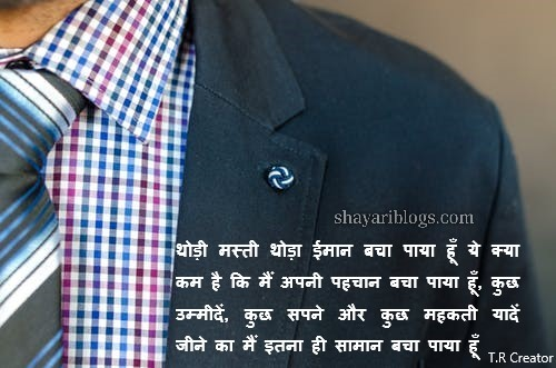 happy life shayari image