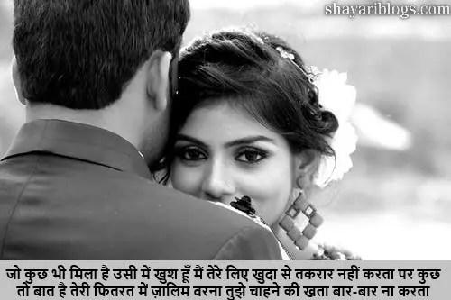 love Shayri image