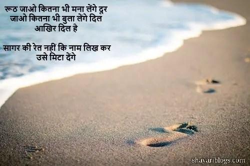 Sacha Pyar Shayri image