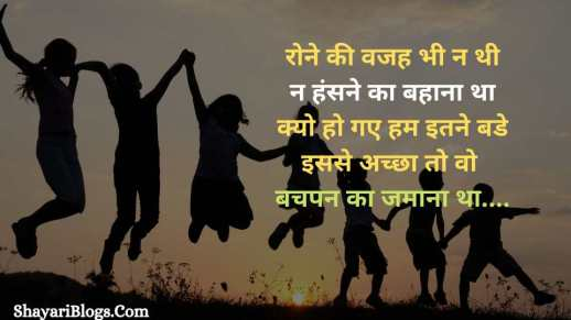 shayari on bachpan image
