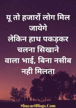bhai par shayari image