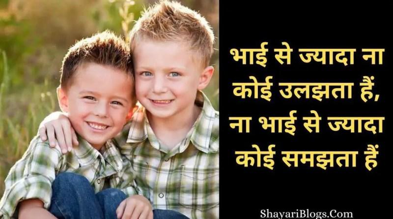 shayari on brother