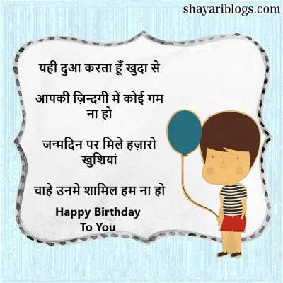 Birthday hindi Shayri for Girlfriend image