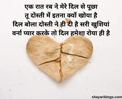 Friend shayari image