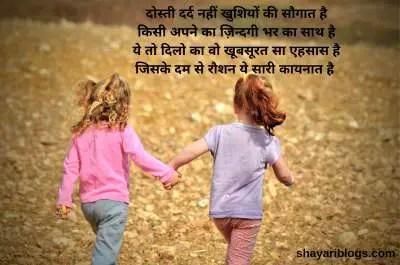 Hindi Shayari on Best Friend image