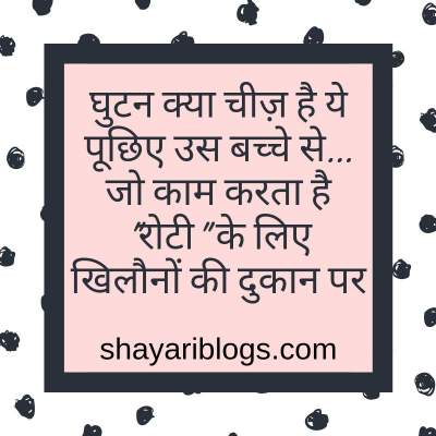 Motivational Shayari by Gulzar image