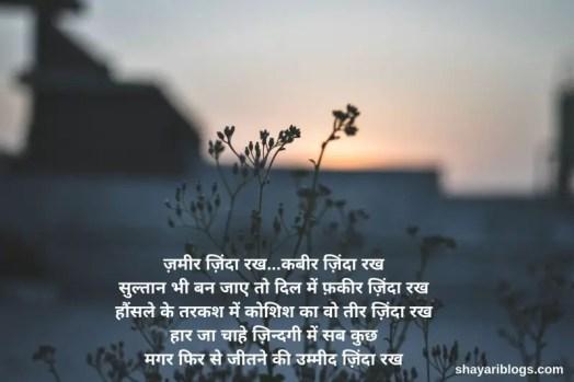 Motivational Shayari on Success image