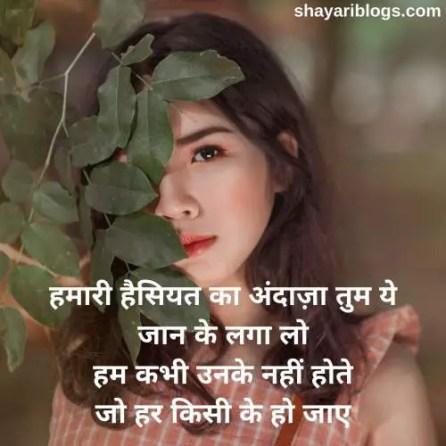 My Attitude Shayari image