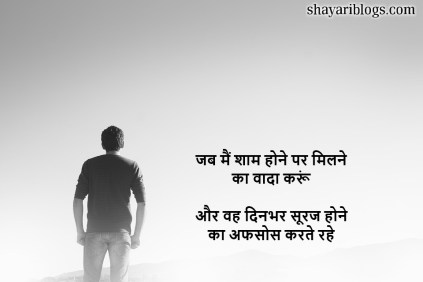 Sad Breakup Shayari images