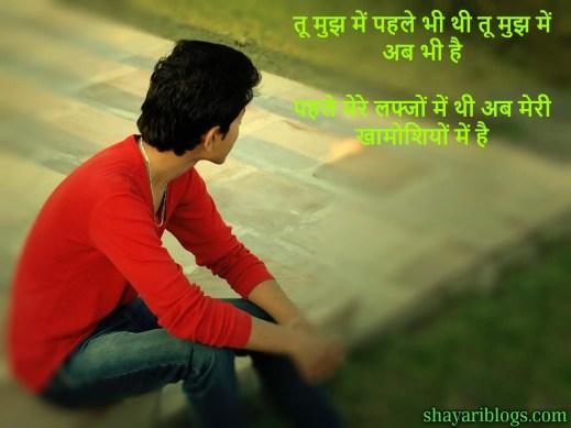 khamoshi image Shayri, Alfaaz image