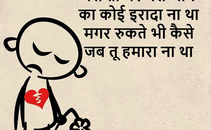 Sad Breakup Shayri