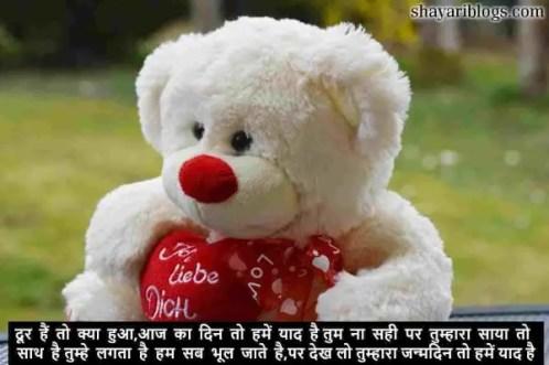Best Teddy jandin wish image