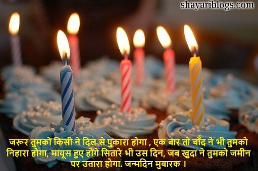 janm din shayari image, cendal image, birthday wish image,