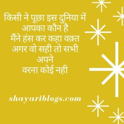 Shayari on Waqt image