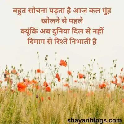 hindi shayari image, Riste nibhana image,